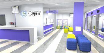 25 квітня вЛуцьку починає свою роботу оновлений центр «Паспортний сервіс»